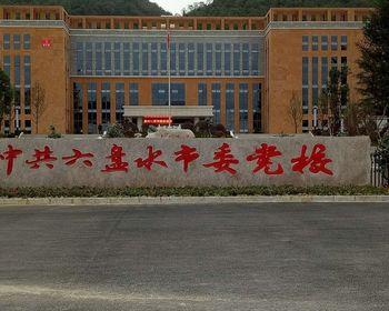 贵州六盘水党校