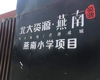学校项目(北大资源燕南小学)